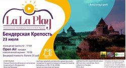 Концерт классической музыки в рамках тура La La Play