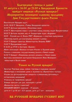 Бендерская крепость приглашает посетить русскую ярмарку