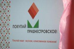 28 сентября в Бендерах пройдет выставка-ярмарка «Покупай приднестровское!»
