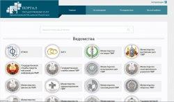 В Правительстве презентовали «Портал государственных услуг»