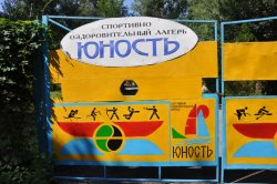 В детском оздоровительном лагере «Юность» досрочно прекращена третья смена