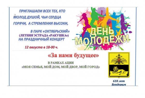 День молодёжи отметят концертом
