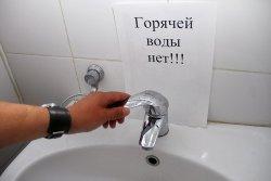 Вниманию жителей города, пользующихся централизованным горячим водоснабжением!
