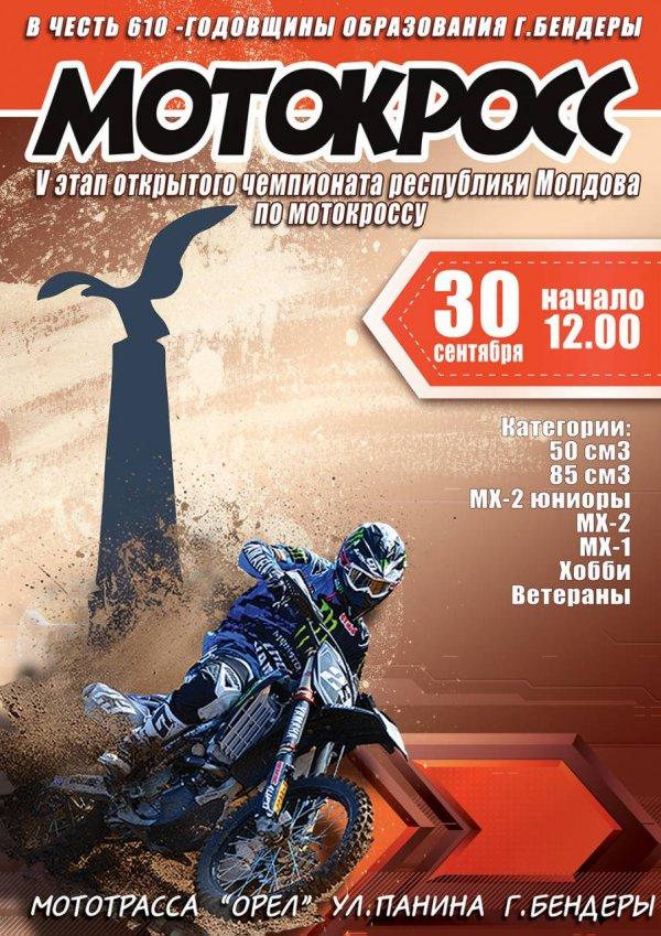 В Бендерах пройдет V Чемпионат Республики Молдова по мотокроссу