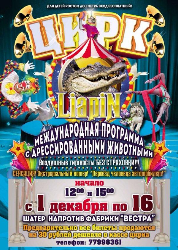 Цирк шапито в Бендерах