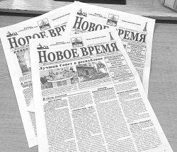 Подписка на газету «Новое время»