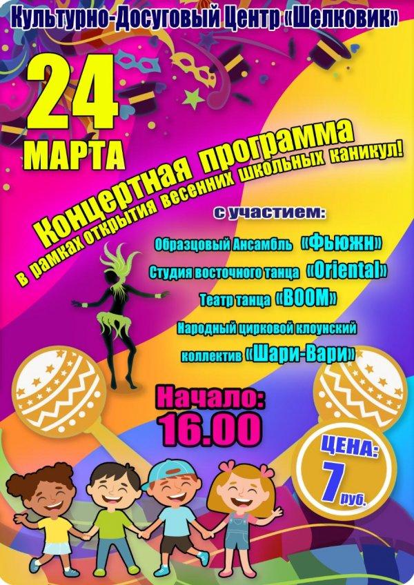 КДЦ «Шелковик» приглашает 24 марта на концерт