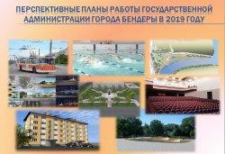 Новая жизнь старых парков, благоустройство пляжа и доступное жилье