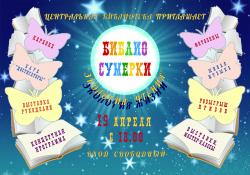 """""""Библиосумерки-2019"""" или Вечер непотерянного времени"""