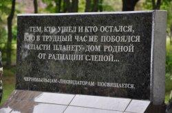 Завтра в Бендерах в память о ликвидаторах и жертвах аварии на Чернобыльской АЭС состоится церемония возложения цветов
