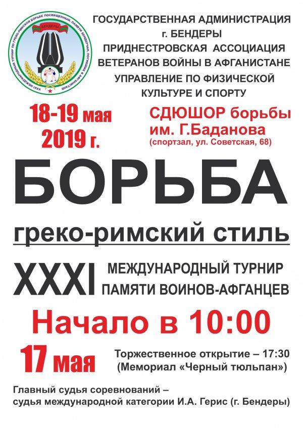 17 мая в Бендерах откроется XXXI международный турнир по греко-римской борьбе памяти воинов–интернационалистов, погибших в Афганистане