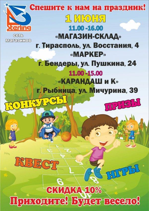1 июня в Бендерах организуют праздники для детей