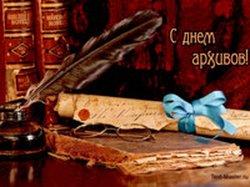 Поздравление главы Государственной администрации с Днём работников архивов и управления документацией