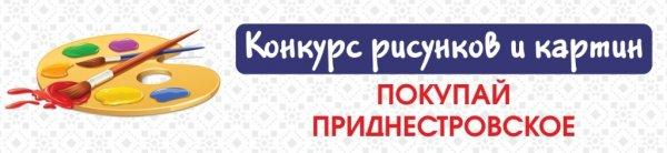 Конкурс рисунков и картин в рамках проекта «Покупай приднестровское!»