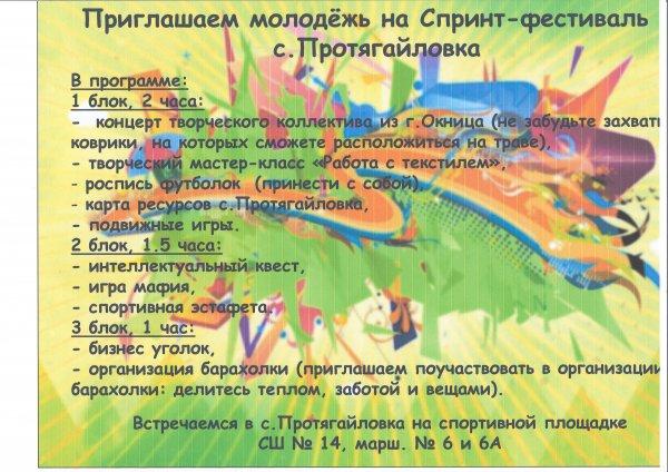 В селе Протягайловка в воскресенье пройдет Спринт-фестиваль для детей и молодежи