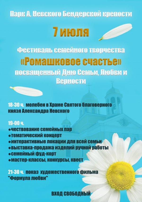 Приглашаем на фестиваль семейного творчества «Ромашковое счастье» (обновлено)
