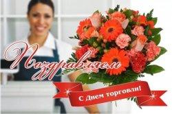 Поздравление главы Бендер Романа Иванченко с Днем работников торговли и потребкооперации