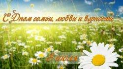 Поздравление главы Бендер Романа Иванченко с Днем семьи, любви и верности