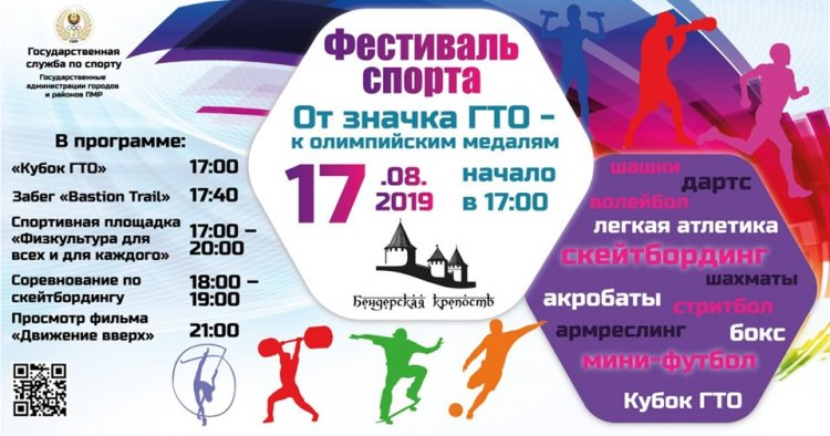 Программа фестиваля спорта в Бендерской крепости (обновлено)