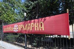 В Бендерах Яблочный Спас отметили медовой ярмаркой