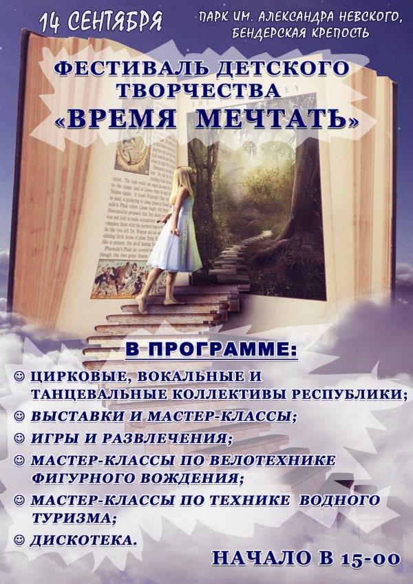 В Бендерской крепости пройдет фестиваль детского творчества (обновлено)