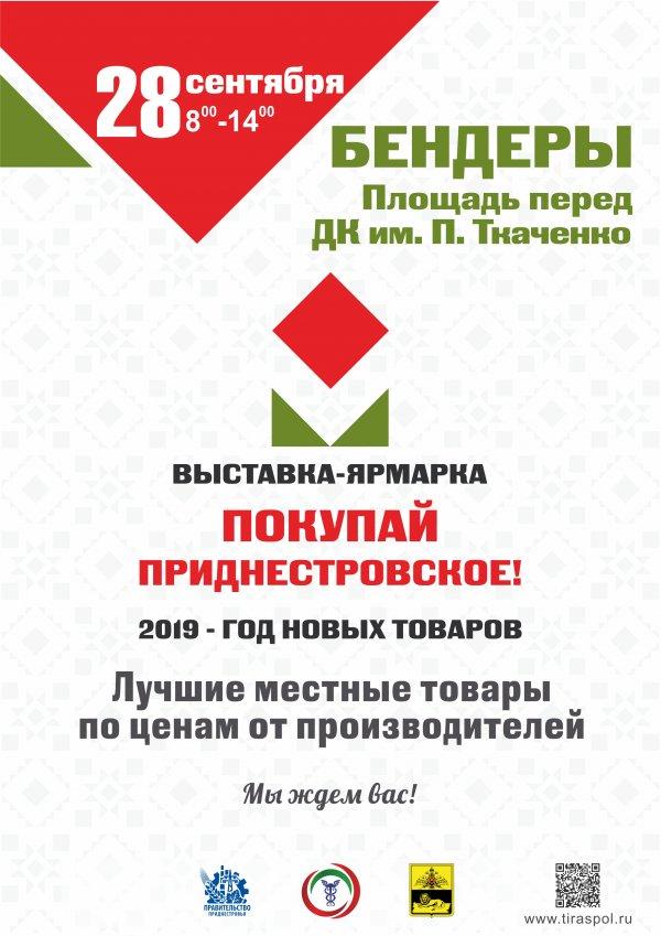 Покупай Приднестровское! в Бендерах