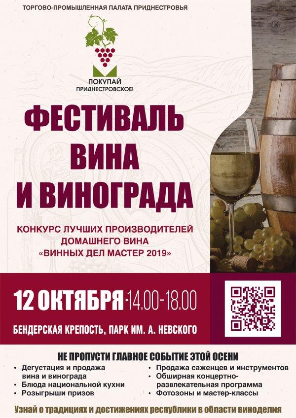 12 октября в Бендерской крепости пройдет Фестиваль вина и винограда