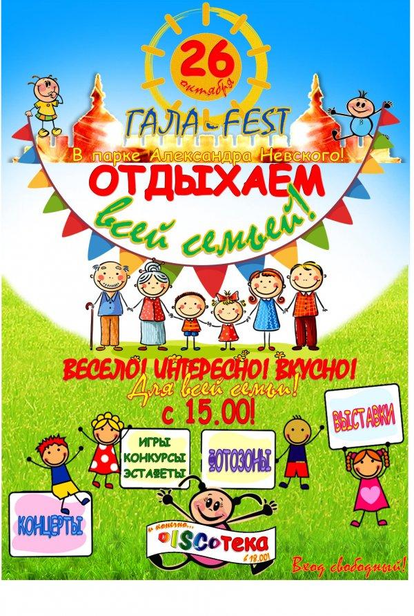 В Бендерах в субботу, 26 октября, пройдет семейный фестиваль