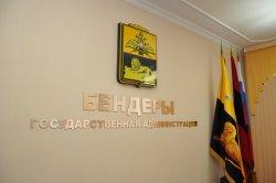 В Бендерах планируют запустить социальный проект «Я – патриот своей страны»