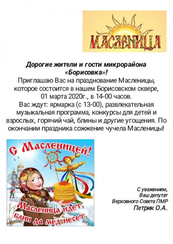 Анонс мероприятий, приуроченных к празднованию Мэрцишора и Масленицы