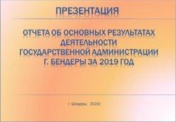 Презентация отчета о деятельности госадминистрации за 2019г.
