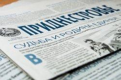 Подписка на газету «Приднестровье»