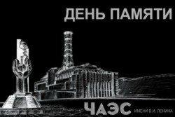 Глава государства обратился к приднестровцам по случаю Дня памяти погибших в радиационных авариях и катастрофах