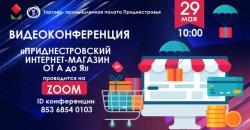 Торгово-промышленная палата ПМР организует видеоконференцию по Интернет-торговле