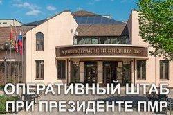 Режим ЧП в Приднестровье продлен до 15 июня