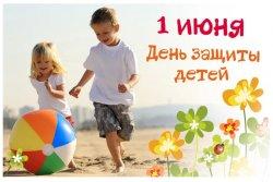 Поздравление главы Бендер с Международным днем защиты детей