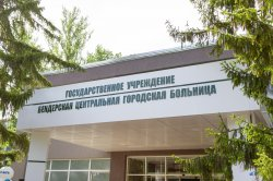 Обновленное приемное отделение Бендерской городской больницы начинает работу