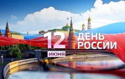 День России в Бендерах - 12 июня 2020 года (ВИДЕО)