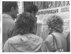 Приднестровские СМИ: у истоков ПМР (к 30-летию республики)