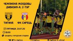 Новая победа Тигины (видеобзор матча)