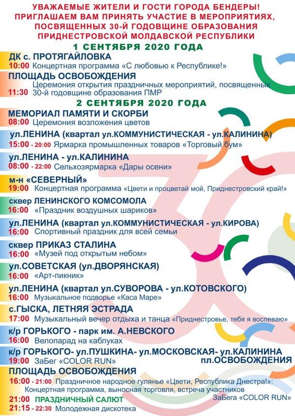 Праздничные мероприятия, посвященные 30-летию Приднестровской Молдавской Республики