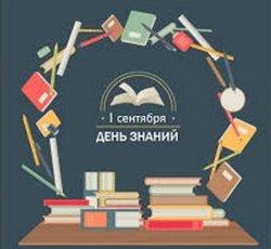 Поздравление главы Бендер с Днем знаний