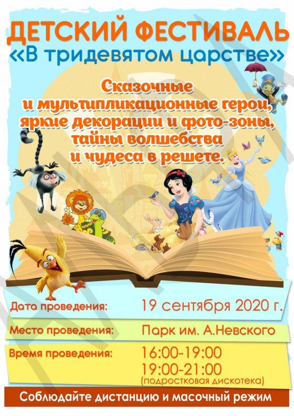 Парк А. Невского приглашает на детский фестиваль