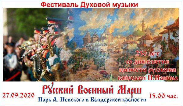 Приглашаем в воскресенье на фестиваль духовых оркестров