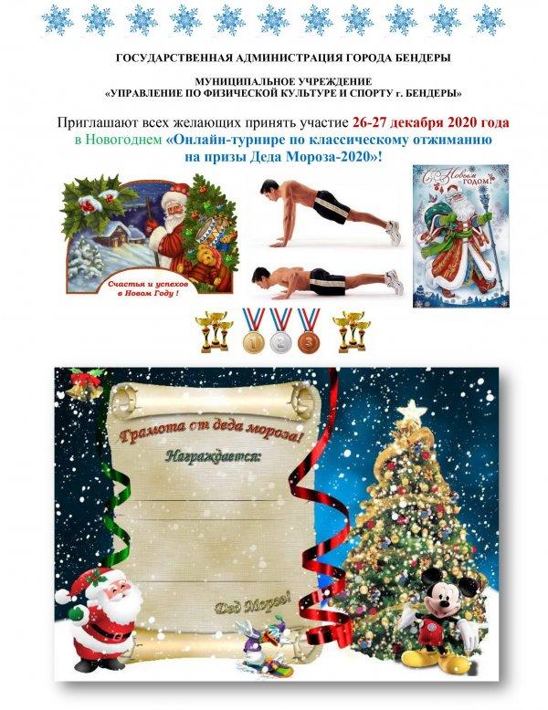 В Бендерах организуют открытый онлайн-турнир по отжиманию на призы Деда Мороза - 2020»