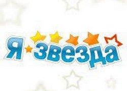 Продолжается прием работ на муниципальный конкурс «Я Звезда»