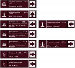 В Приднестровье появятся туристические информационные указатели