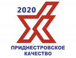 Определены лауреаты конкурса «Приднестровское качество - 2020»