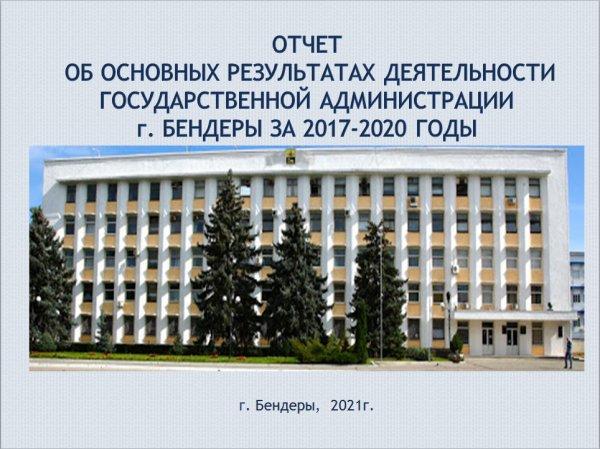Отчет об основных результатах деятельности Государственной администрации г. Бендеры за 2017-2020 годы (обновлено)
