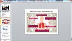 В Бендерах состоялась онлайн-конференция «Дыши свободно»